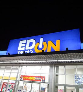 エディオン幸田店