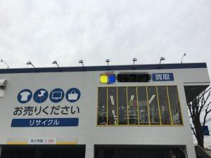 トレジャーファクトリー 所沢店1