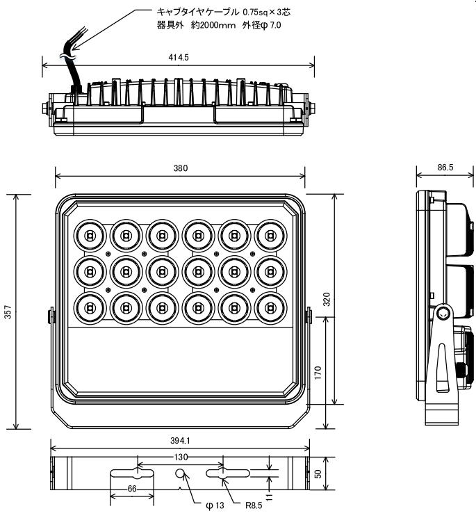 150W投光器寸法図