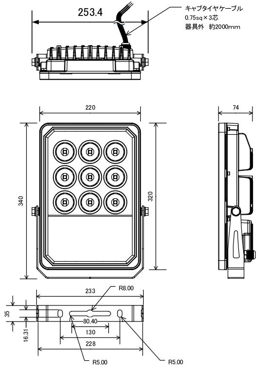 LF75W投光器 寸法図