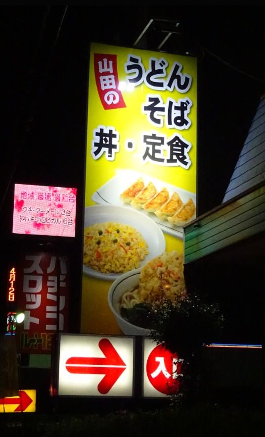 山田うどん栗橋店(S390-140使用夜)