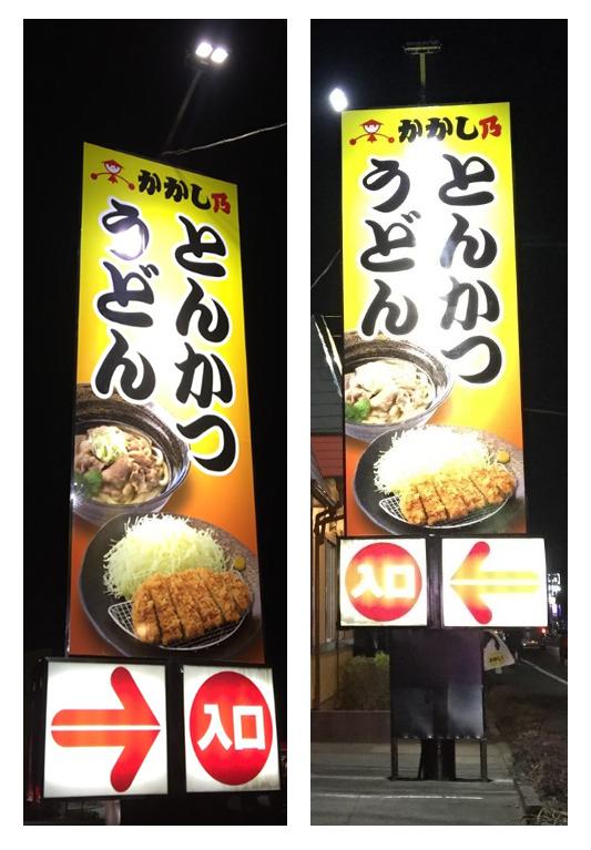 山田うどん(これに変える七佐店)4