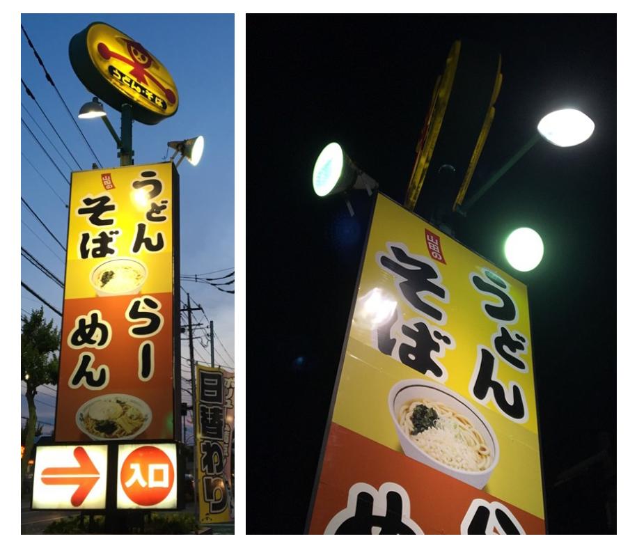 山田うどん(水銀灯のとき不格好)2