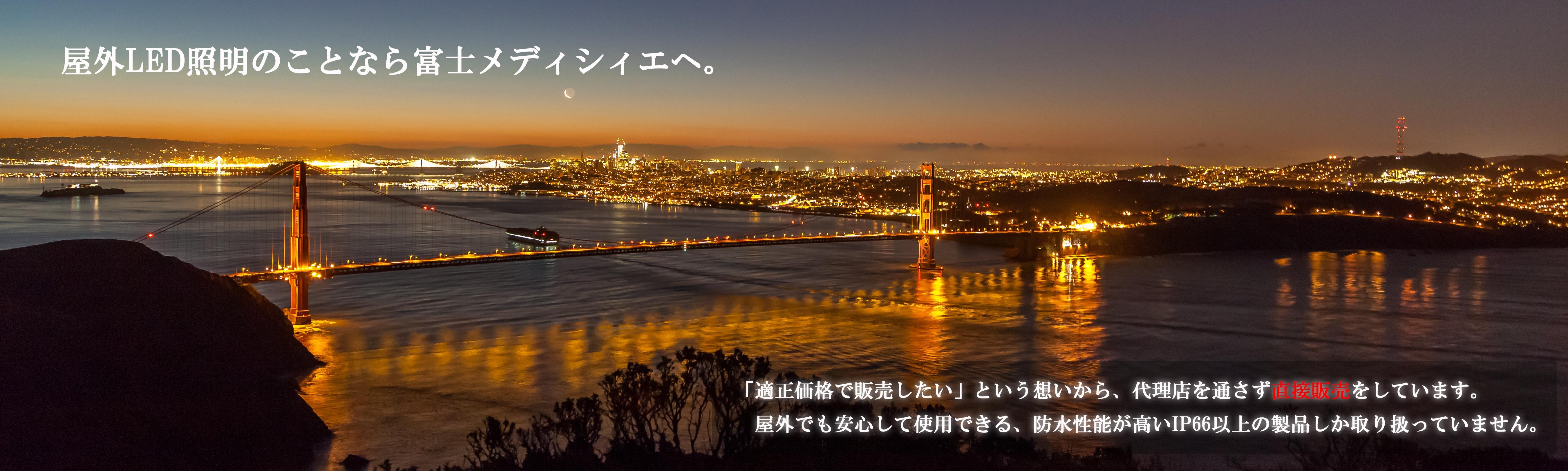 屋外LED照明のことなら富士メディシィエにおまかせ