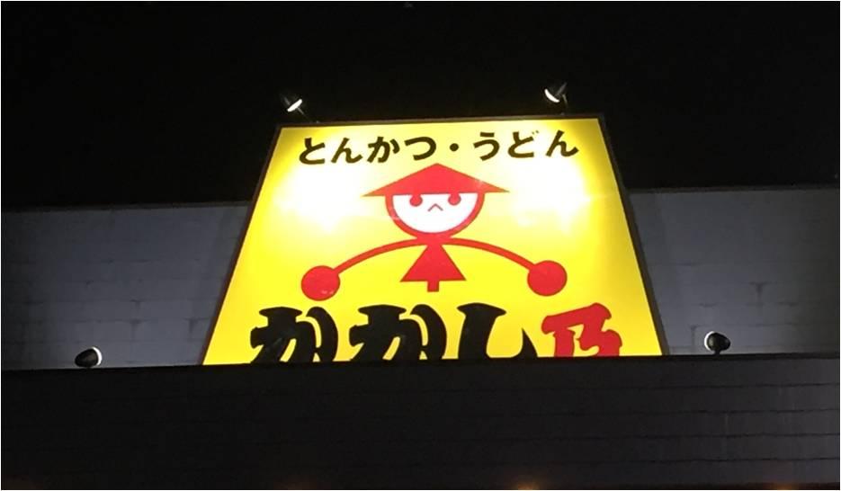 山田うどんかかし乃店看板写真