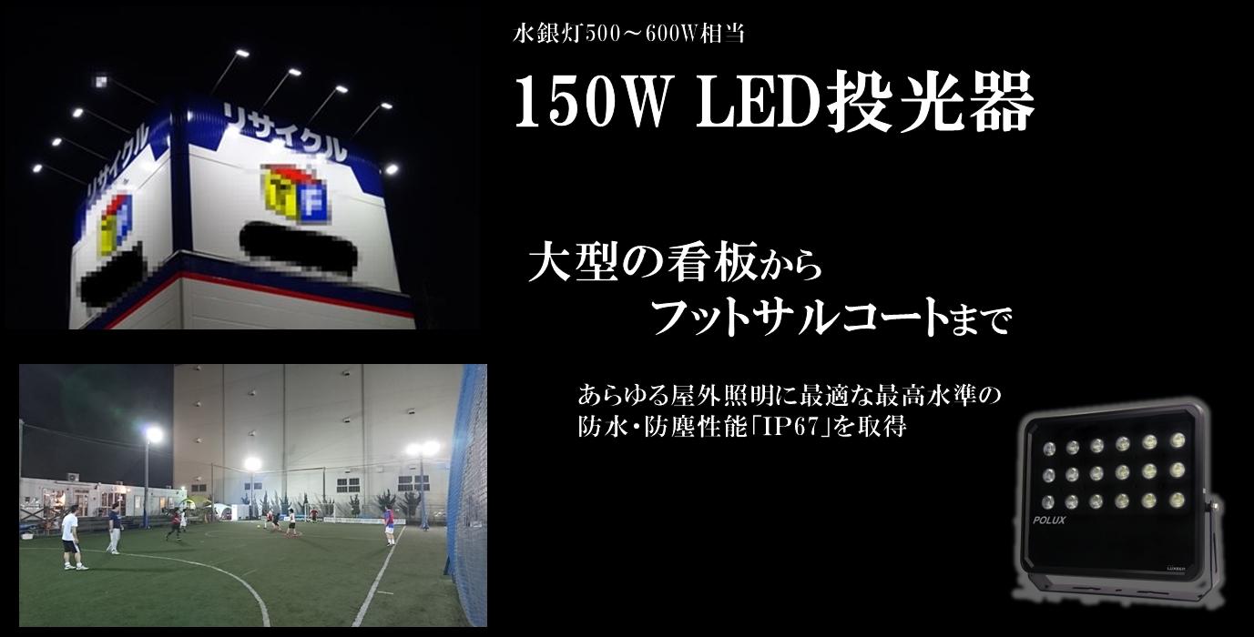 150W投光器