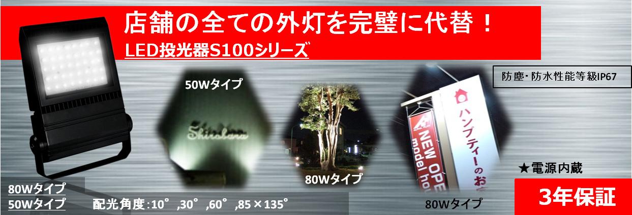 S100シリーズトップ画像