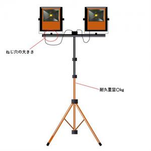 スタンド(三脚)にLED投光器を付けてフットサルコートを照らしたい!そのお悩み富士メディシィエが解決します