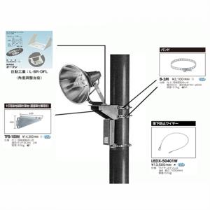 スポーツ施設照明器具の設置方法と適合オプションのご紹介