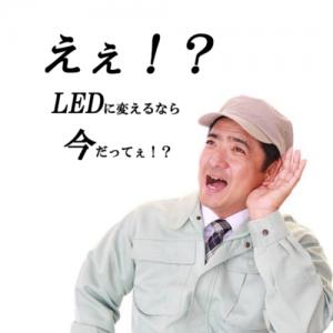 変えるなら今!看板照明に使用している水銀ランプを高品質&格安なLED照明に交換する方法