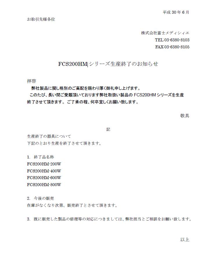 FCS200HMシリーズ販売終了のお知らせ