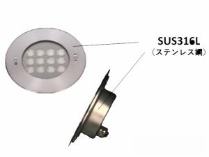 プールで使用できるLED水中照明あります(塩素が含まれる水)