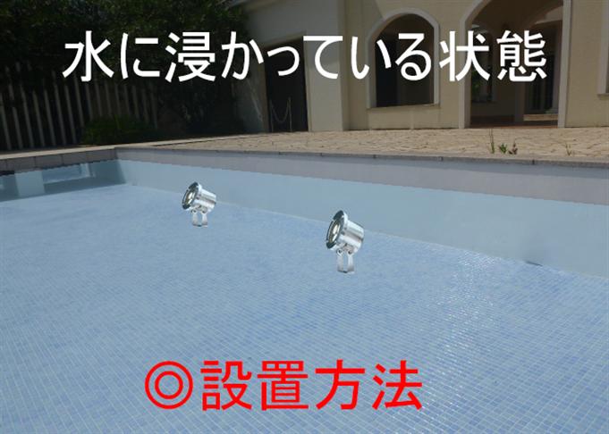 〇 水中照明設置方法