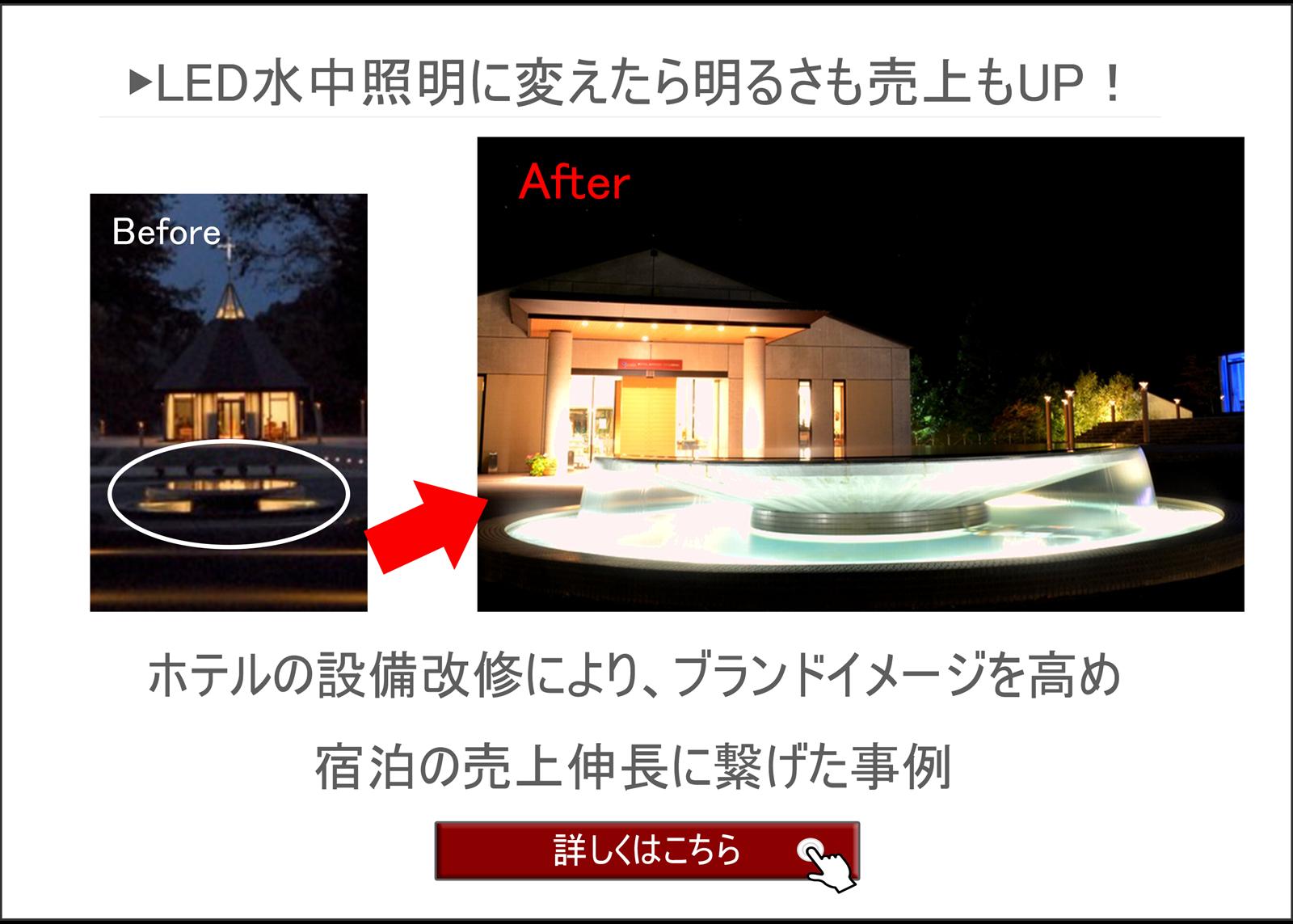LED水中照明に変えたら明るさも売上もアップ