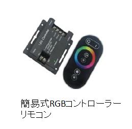 テープライト RGBコントローラー