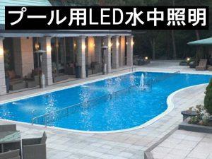 プール水中照明写真