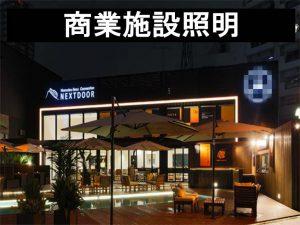 レストラン,カフェ,商業施設照明写真
