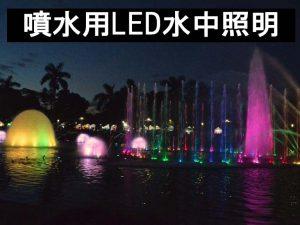 噴水照明写真