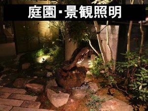水中照明 テープライト 地中照明 地上スポットライト 写真 庭園