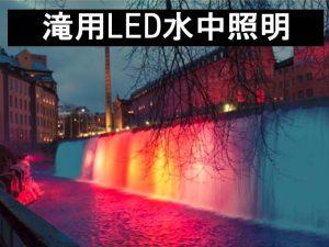 水中照明 テープライト 地中照明 写真 滝