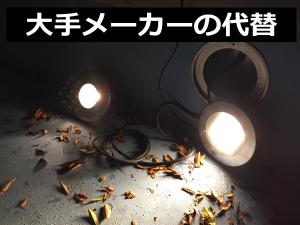 水中照明 テープライト 地中照明 写真 パナソニック代替 岩崎電気代替