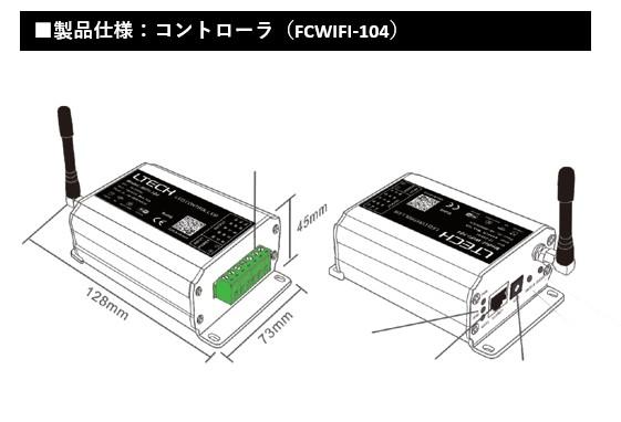 WIFIコントローラー