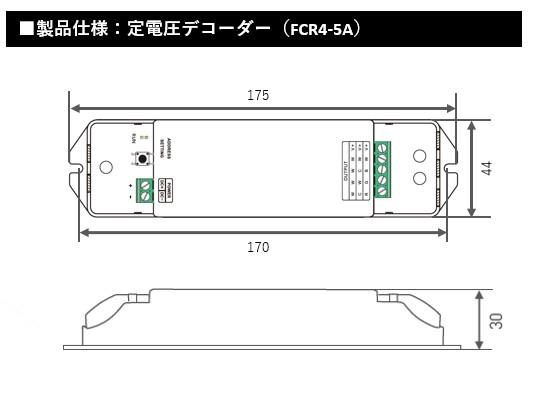 定電圧デコーダー
