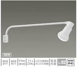 遠藤照明LEDランプ