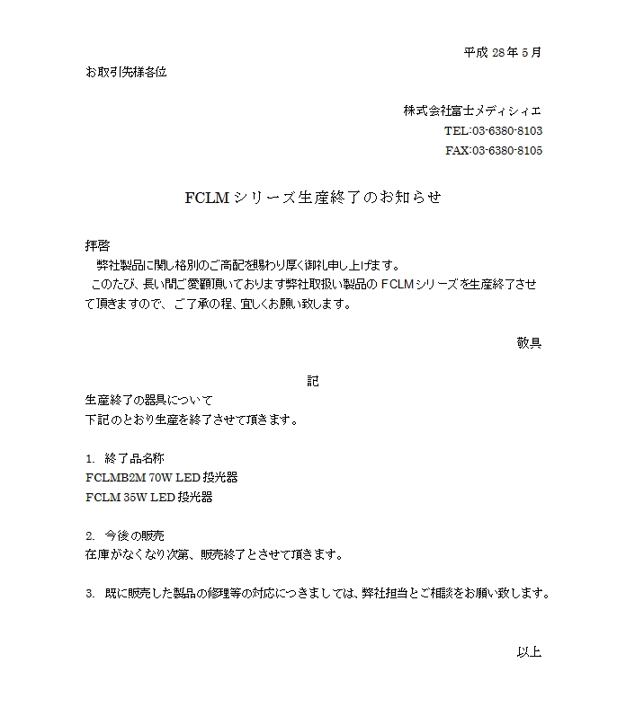 FCLMシリーズ生産終了のお知らせ