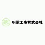 【水中テープライト】明電工事株式会社様 温浴施設露天風呂への導入事例