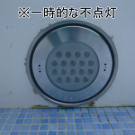 【LED水中照明器具】不良事例2:一時的な不点灯の発生