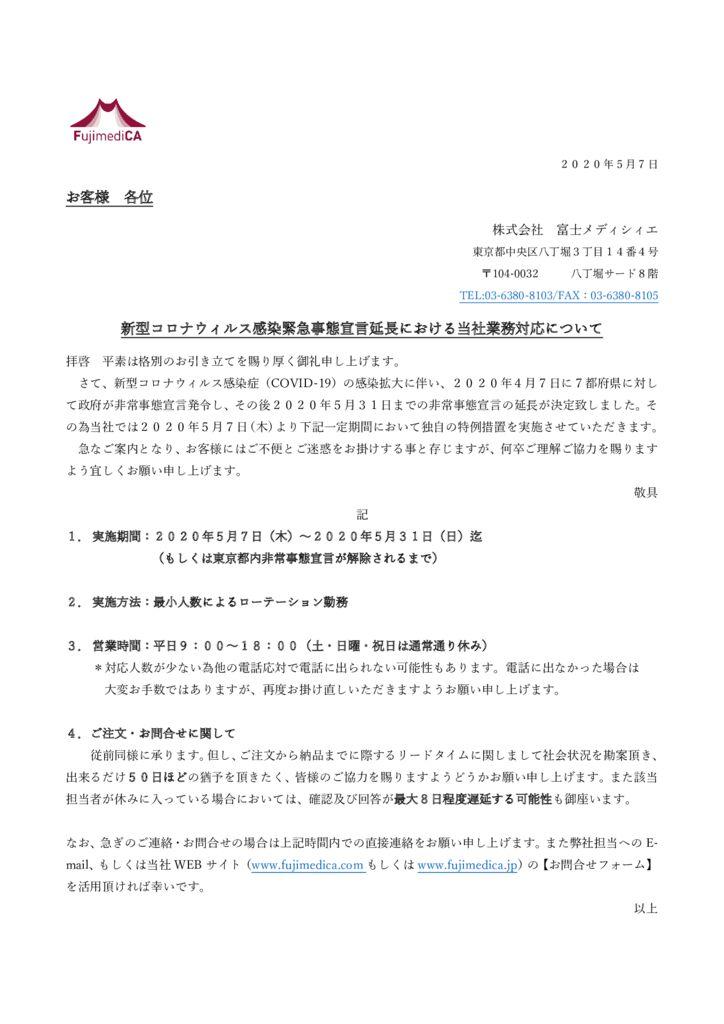 コロナウィルス対応株式会社富士メディシィエのサムネイル